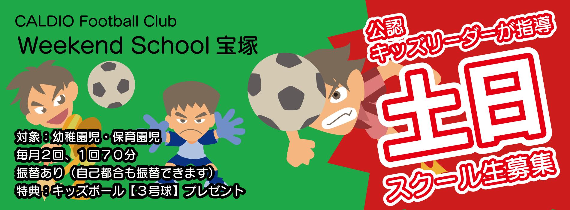 土日宝塚サッカースクール
