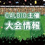 CALDIO主催大会情報