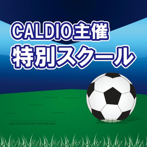 CALDIO特別スクール
