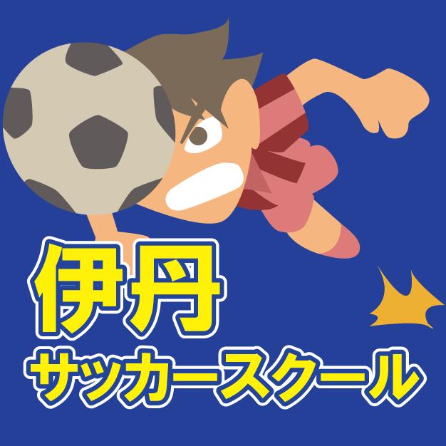 伊丹サッカースクール