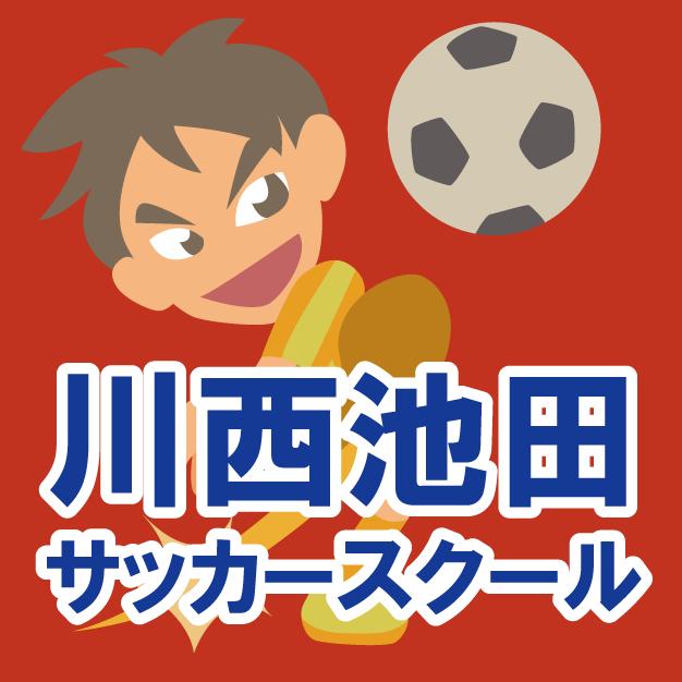 川西池田サッカースクール