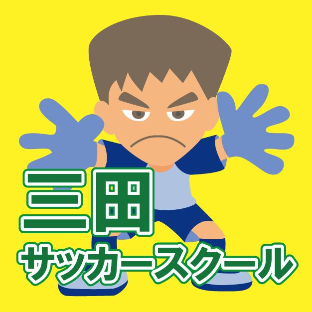 三田サッカースクール