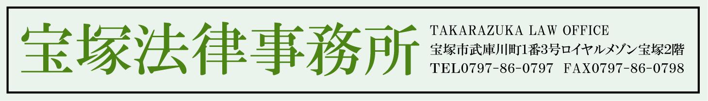 宝塚法律事務所