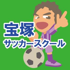 宝塚サッカースクール