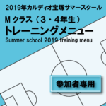 summer-school-menu-bn-02