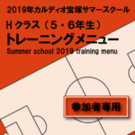 summer-school-menu-bn-03