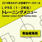summer-school-menu-bn_アートボード 1